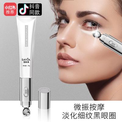 XUEJILAI Kem dưỡng mắt Xueji Lai Chăm sóc mắt Shake Massage Làm dịu mắt Kem mắt đen Túi massage điện