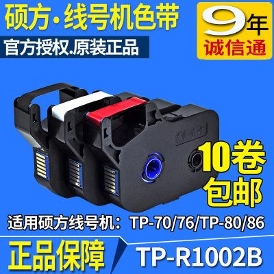 SUPVAN Ruy băng Shuofang Ribbon Máy TP-R1002B Máy dán nhãn Shuofang TP70 / 76 tp80 / 86 Nhãn dán nhã