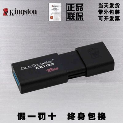 KingSton - USB 16g32G64G / DT100G3 .