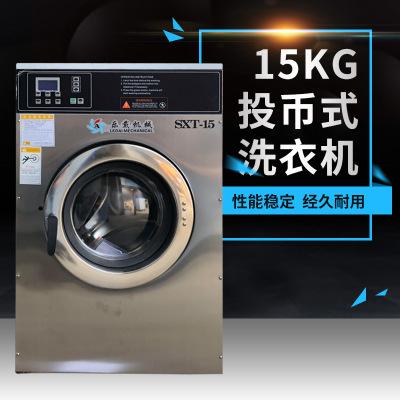 LEDAI Máy giặt Nhà sản xuất máy giặt tùy chỉnh máy giặt hoạt động bằng tiền Máy giặt công nghiệp hoạ