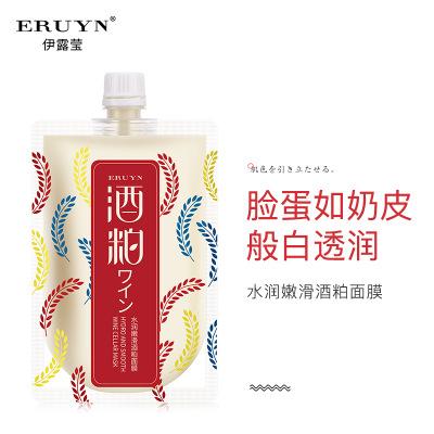 HUMEI Mặt nạ Các nhà sản xuất hydrating và rượu vang mịn mặt nạ hydrating chưng cất hạt cải thiện nh
