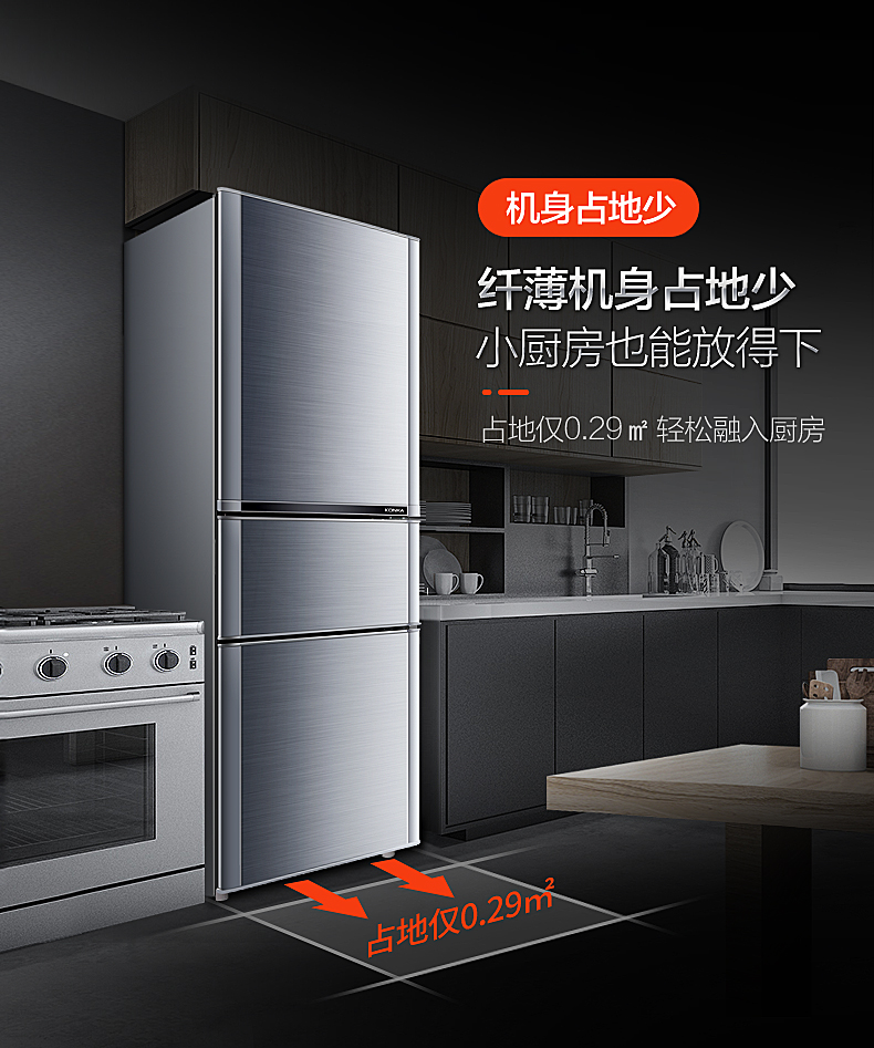 Kangjia 192 litre refrigerator three door household energy saving three door refrigerator small two