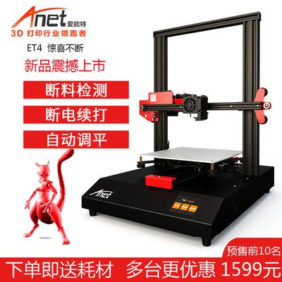 Anet Máy in Sản phẩm mới Máy in 3d Anet Máy in 3d công nghiệp chính xác cao dành cho gia đình