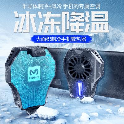 MEMO bộ tản nhiệt Điện thoại di động Mimo tản nhiệt bán dẫn làm lạnh nóng nhân tạo làm mát bằng nước