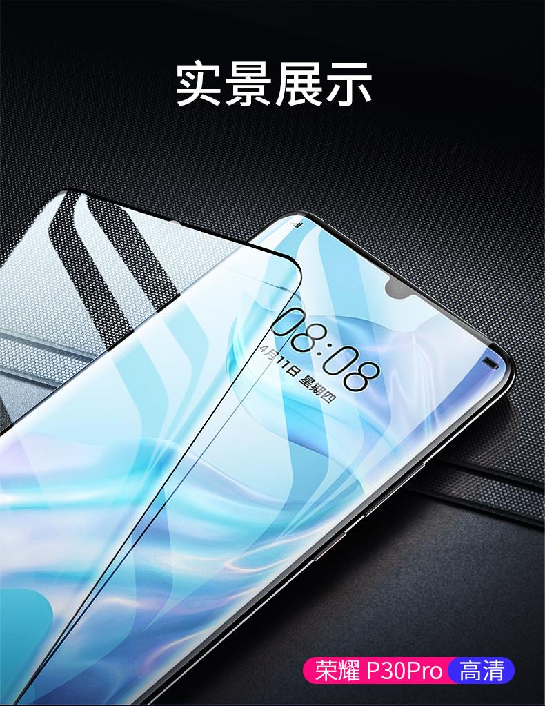 kính cường lực Huawei p30 / pro Chống vân tay HD .