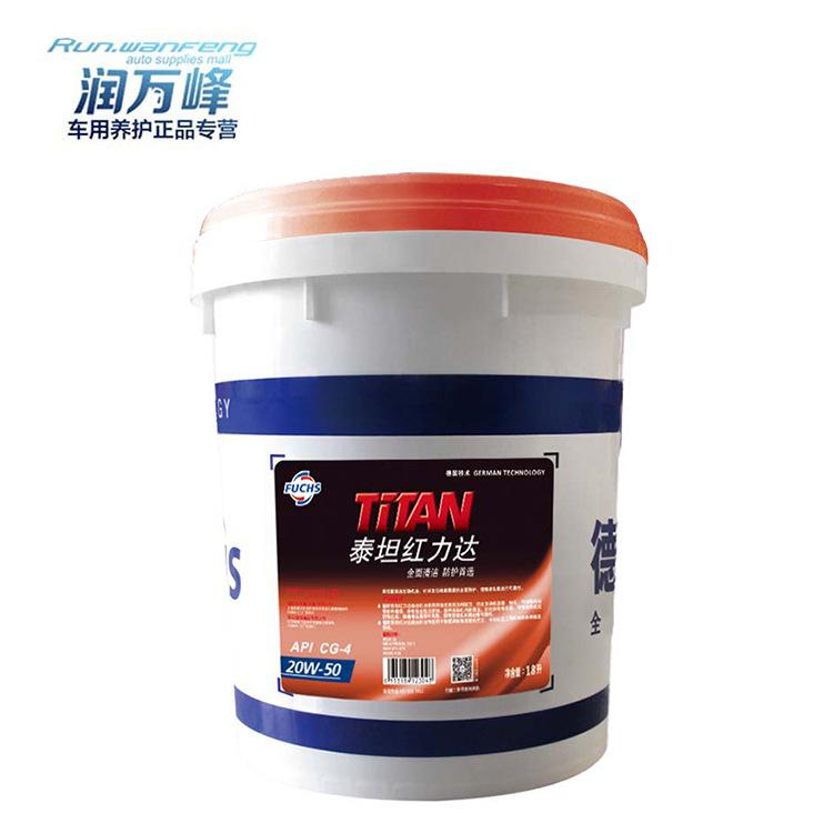 FUSI nhớt Flowserve / FUCHS TITAN Titan Red Lida Diesel Oil Oil CH-4 20W-50 18L