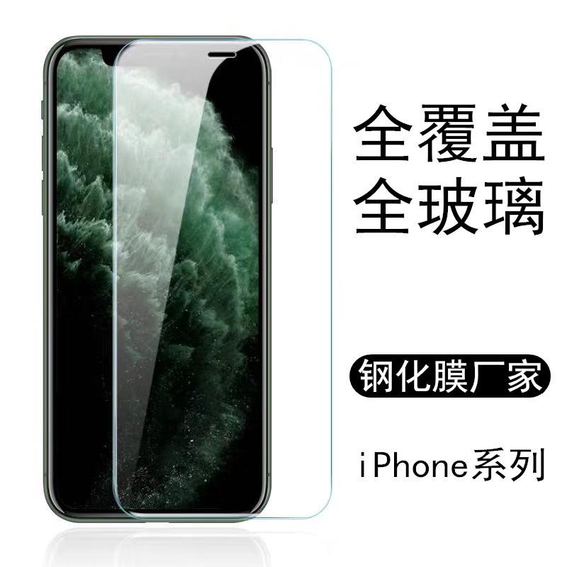MODA Miếng dán cường lực Thích hợp cho điện thoại di động iPhone phim cường lực bán buôn iphone11 /