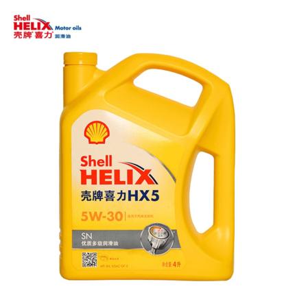 Shell  nhớt  Vỏ màu vàng vàng Heineken chính hãng HX5 5w-30 Dầu động cơ ô tô 4L Dầu vỏ Shell