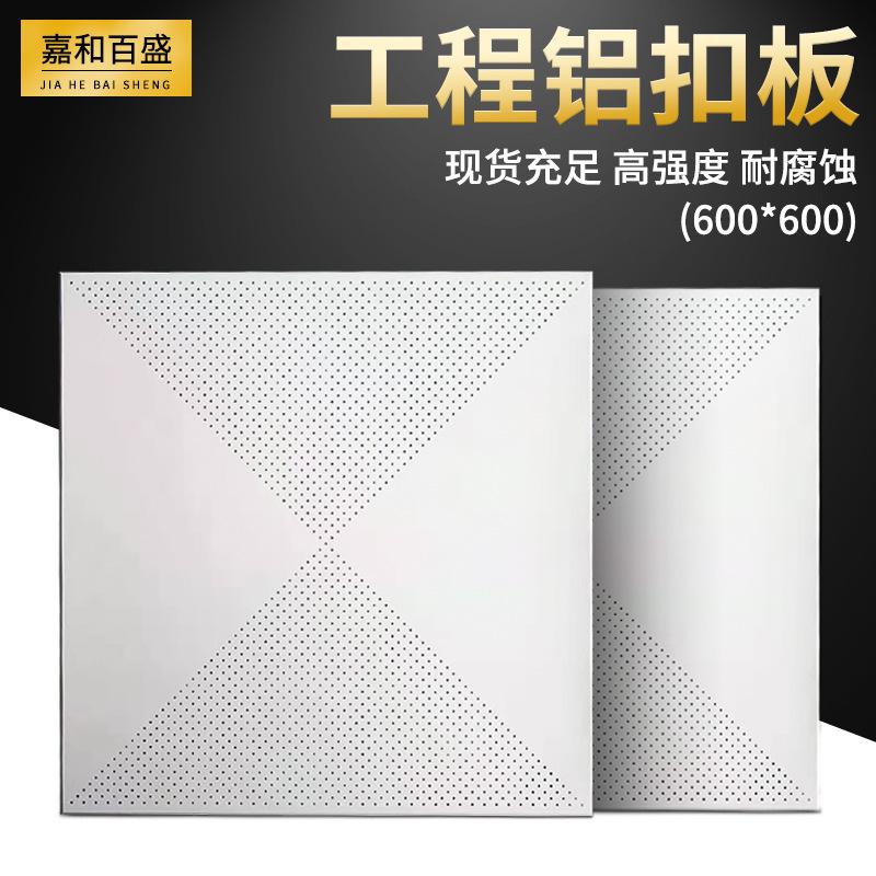 La phong trần nhà Vách nhôm 600x600 kỹ thuật trần nhôm Gusset 600 * 600 micro-lỗ hấp thụ âm trần đục