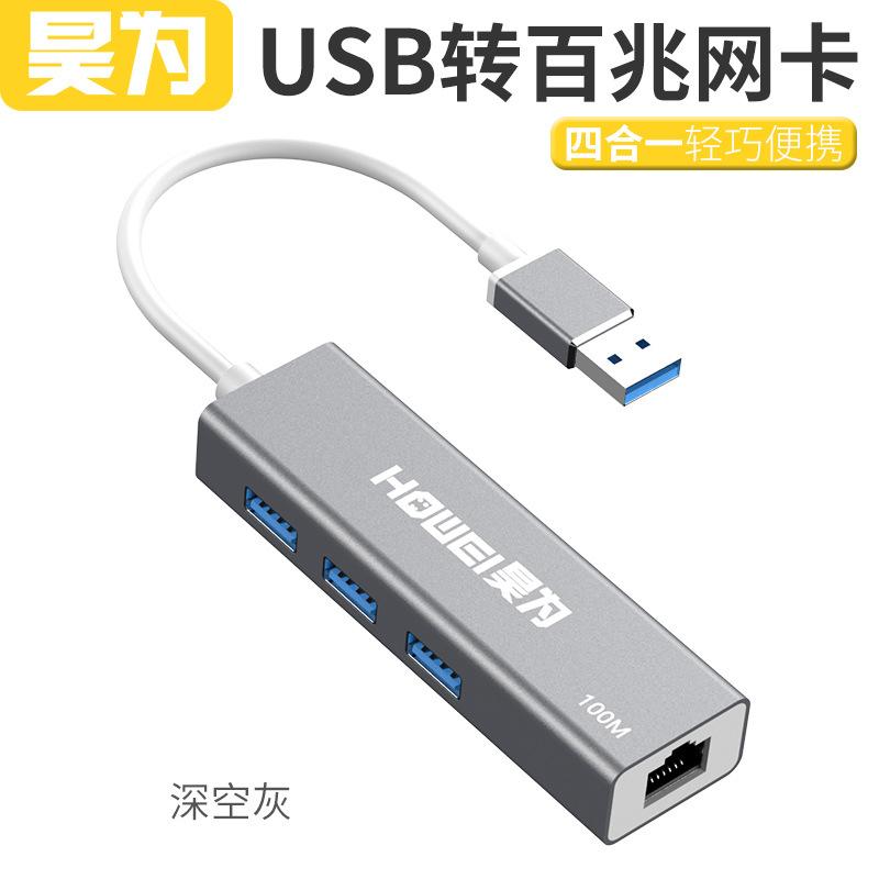 HAOWEI Card mạng Hao cho usb to rj45 100M card mạng mở rộng cổng mạng USB 3.0 hub hub USB có dây car