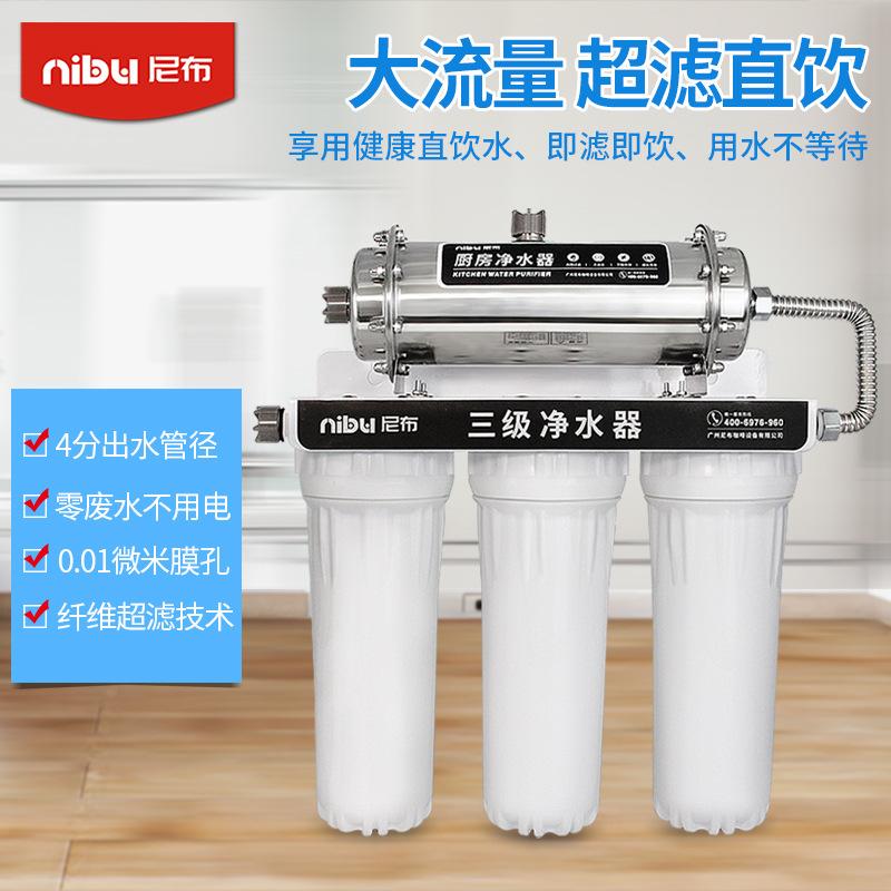 NIBU Bộ lọc nước Máy lọc nước siêu lọc Nibu nhà thương mại nhà bếp cà phê quán trà nhà hàng máy lọc