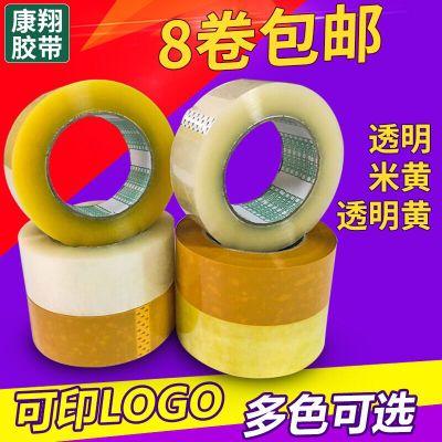 KANGXIANG Băng keo đóng thùng Hồ Hương trong suốt băng niêm phong băng thông dày 4,5cm 2,5cm đóng gó