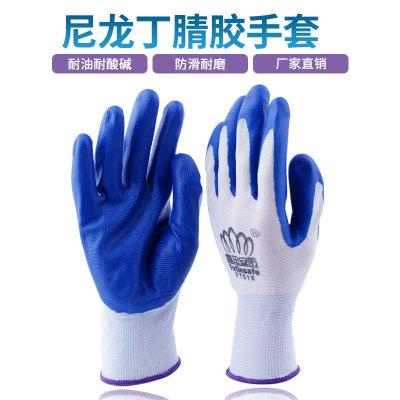FUTINSAFE Găng tay bảo hộ Mười ba mũi khâu làm việc bảo vệ nitrile nylon Găng tay nhúng Găng tay chố