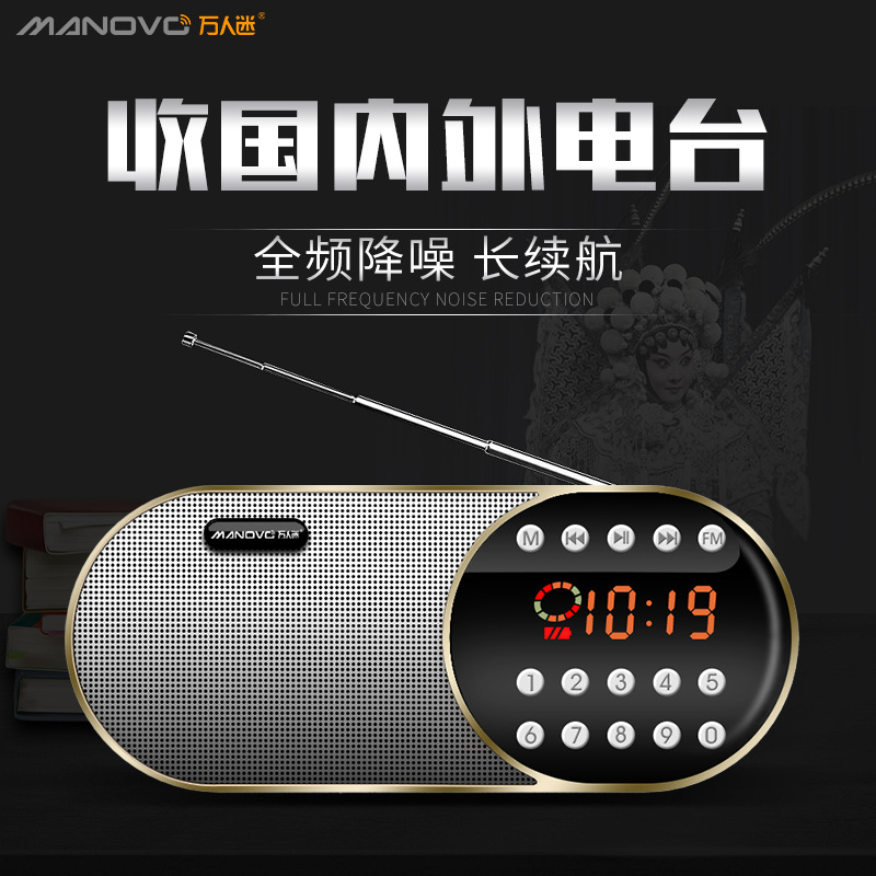 Manovo Máy Radio Geeky / F1 Người cao tuổi Thẻ Radio Walkman Loa Bluetooth di động U Disk Music Play