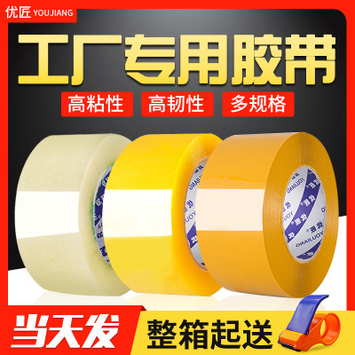 YOUJIANG Băng keo đóng thùng Băng keo rộng 6cm bán buôn 4,8cm cuộn lớn thể hiện băng keo màu be niêm