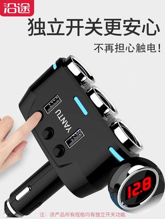 YANTU - Bộ chuyển đổi ổ cắm sạc USB cho xe hơi đa chức năng