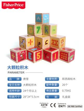 FISHER-PRICE - Bộ đồ chơi rút gỗ Fisher 26 khối gỗ lớn gồm động vật chữ số và câu đố