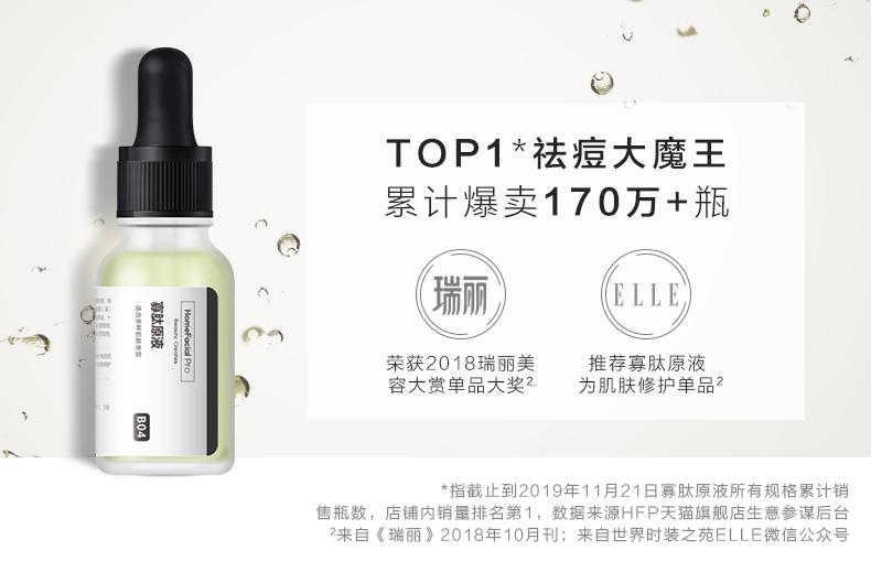 HbP oliopeptid to desalinate acne Mark, acy scar, đế chế phơi khô, acyn đã loại bỏ sản phẩm bảo vệ d