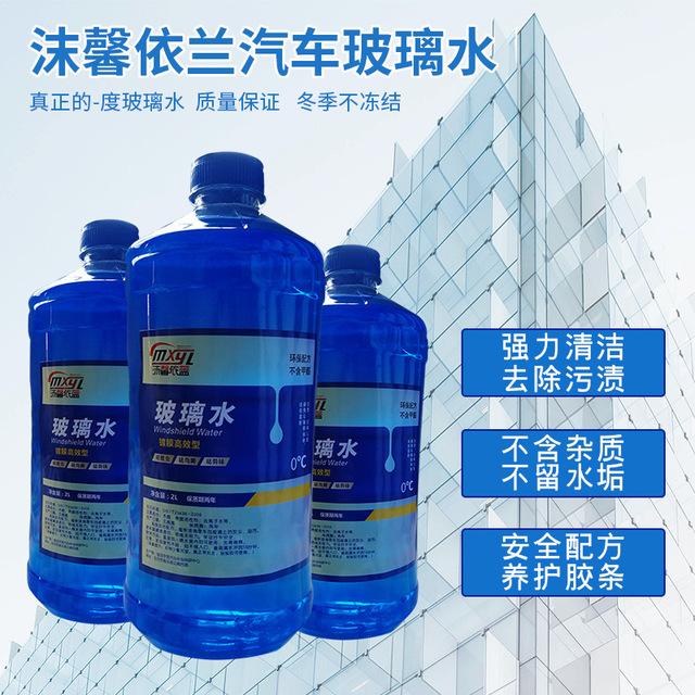 MXYL - Nước rửa kính đa năng mới .