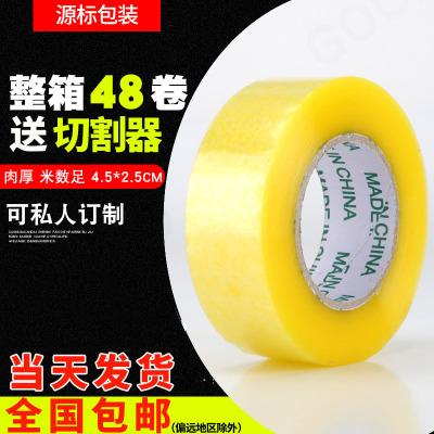 YUANBIAO Băng keo đóng thùng Bao bì băng niêm phong băng thông dày 4,5cm 2,5 băng trong suốt tùy chỉ