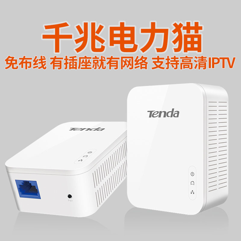Tenda Powerline PLC Bộ đôi mèo có dây Tenda PH3 Gigabit có bộ nguồn 1000M bộ định tuyến không dây IP