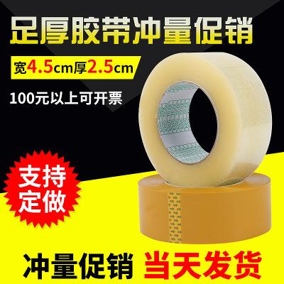 CENGHAO Băng keo đóng thùng Màu be đóng gói băng niêm phong rộng 4,5cm 2,5 dày trong suốt băng tùy c