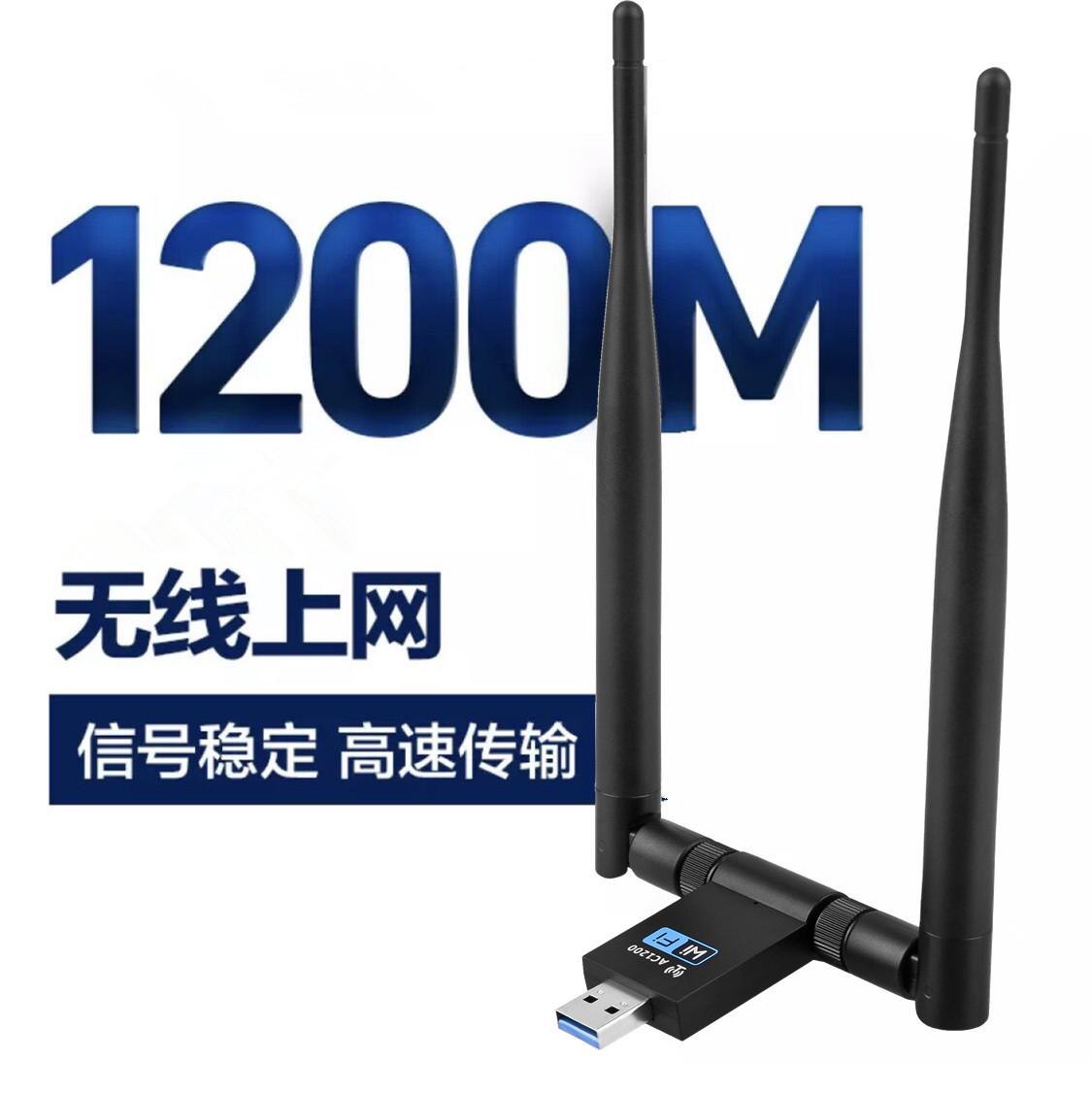 Card mạng không dây 1200mbps Bộ thu sóng ăng ten kép 2,4g / 5,8g thẻ mạng gigabit usb tần số kép