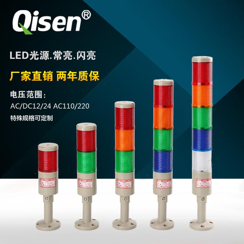 Đèn tín hiệu Đèn báo thức năm màu Qi Sheng LED đèn báo hiệu máy công cụ 24V đèn báo tín hiệu đa lớp