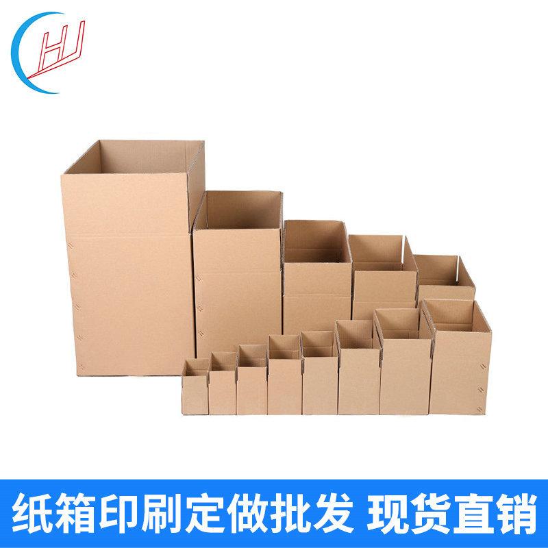 YUHONGCHANG Thùng giấy Nhà sản xuất bưu chính bưu chính tại chỗ bán buôn