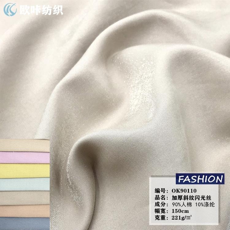OUKA Vải Visco (Rayon) Nhà máy trực tiếp làm dày Twill Flash Twill Sáng Phụ nữ thời trang giản dị Vả