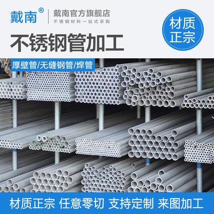 Ống thép Ống thép không gỉ 304 316L 310S 2205 2507 ống thép không gỉ dày ống thép liền mạch ống hàn