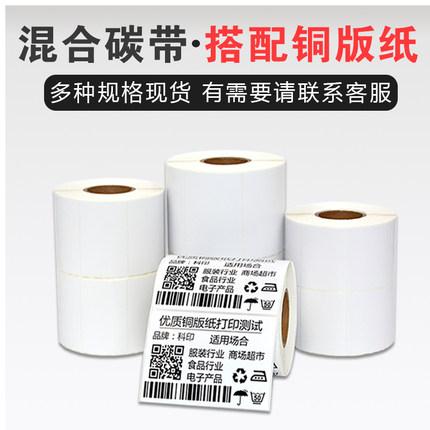 KYN Thép cán nóng  Ruy băng cơ sở hỗn hợp 110mm * 300m 50 60 70 80 90 máy in mã vạch đồng tấm nhãn g