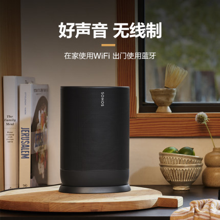 Loa Bluetooth SONOS move smart audio wireless Bluetooth WiFi universal speaker outdoor portable high