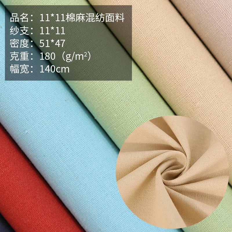 JILIXING Vải Cotton pha 11 * 11 cotton và vải lanh pha trộn vải lanh mùa xuân và mùa hè áo sơ mi quầ
