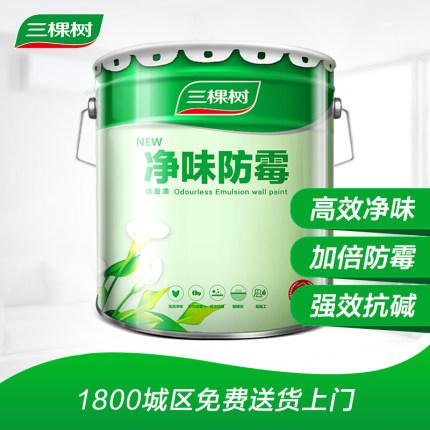 SKSHU  Sơn  Ba cây nội thất tường sơn latex hương vị nấm mốc sơn tường trắng mờ nội thất sơn tường n