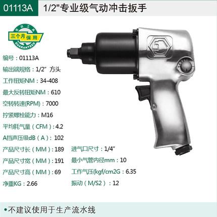 Sata  Dụng cụ bằng hơi Công cụ cờ lê khí nén Shida cấp công nghiệp 1/2 3/8 3/4 súng gió lớn, vừa và