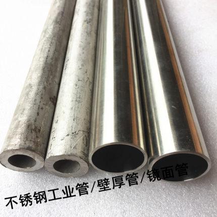 MI RUI LIGHTING Ống thép Ống chính xác ống thép không gỉ rỗng thép không gỉ 316L ống tròn 304 ống dà