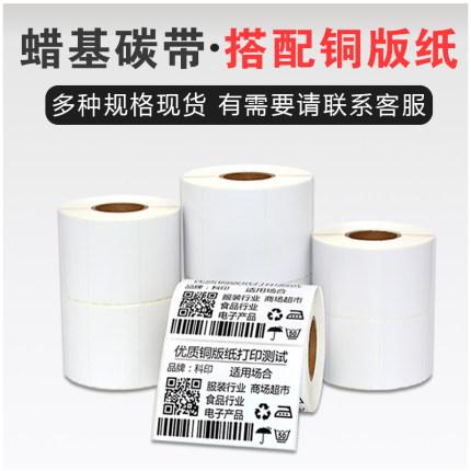 KYN Thép cán nóng  Ruy băng dựa trên sáp 110X300m 50 60 70 80 90 Đồng dán nhãn tự dính giấy quần áo