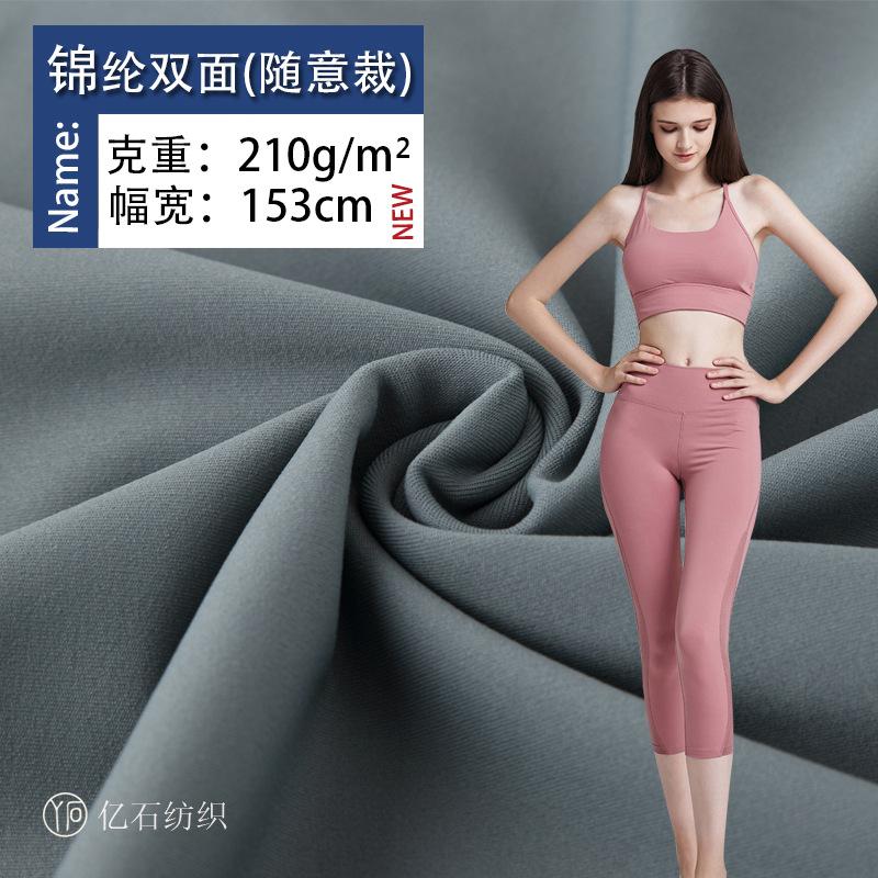 YISHI Vải dệt may Vải nylon hai mặt co giãn cao, quần thể dục nhanh khô nhanh vải lulu cùng áo ngực