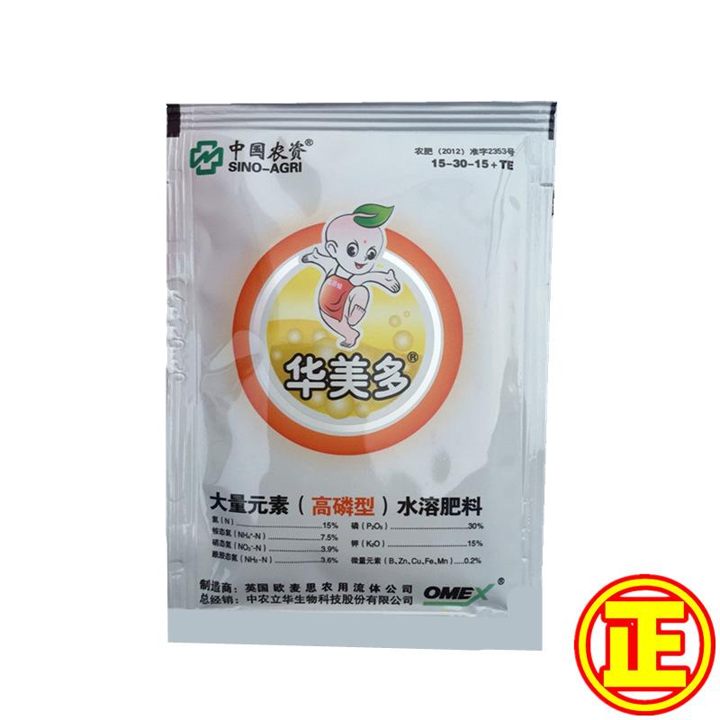 NONGZI Phân bón(Thuốc trừ sâu)Nguyên liệu nông nghiệp Trung Quốc Huameiduo Phân bón hòa tan trong nư