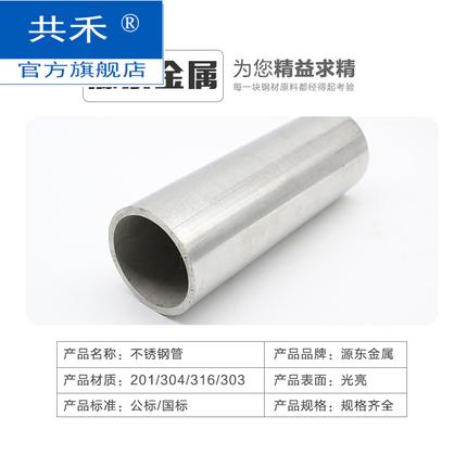 Gonghe Ống thép Ống thép không gỉ 304 ống công nghiệp liền mạch 310S ống rỗng dày tường tròn ống hàn