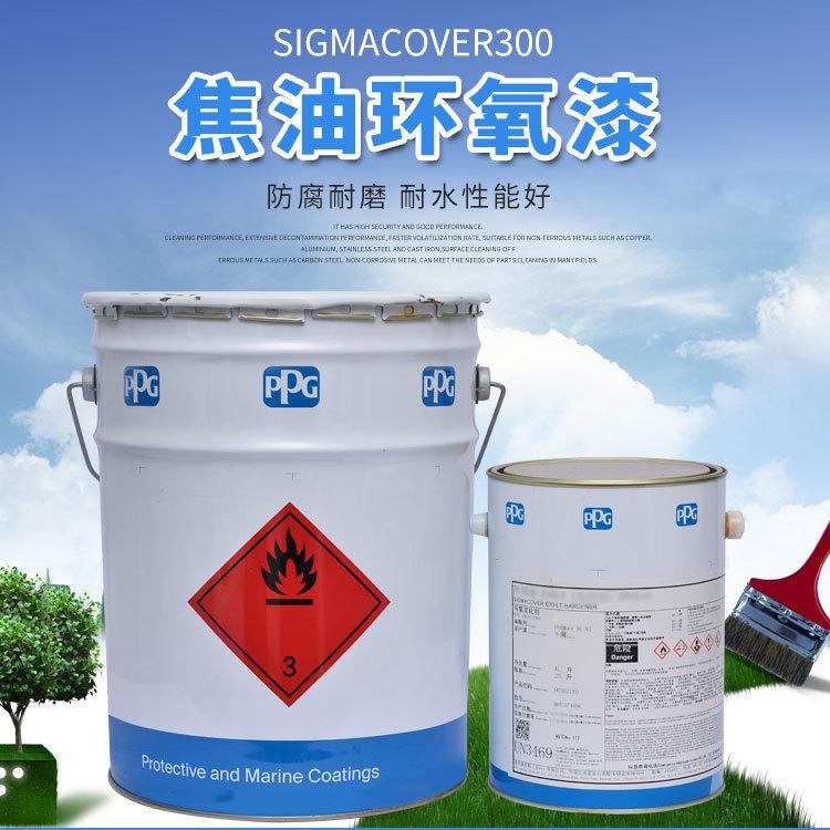 PPG Sơn epoxy epoxy SIGMACOVER300 Sơn phủ nhựa than Sơn chịu nước cho bể xử lý nước thải