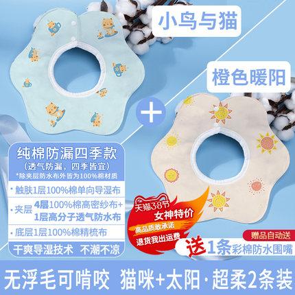 Khăn yếm  Khăn lau nước bọt cho bé yếm xoay 360 độ thời trang cánh hoa cotton bib mùa thu và mùa đôn