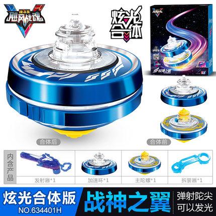 Hurricane Bông vụ   War Soul 5 Toy Light Fit Gyro New Fighting King 4 God of War Wing Kéo quay con ố