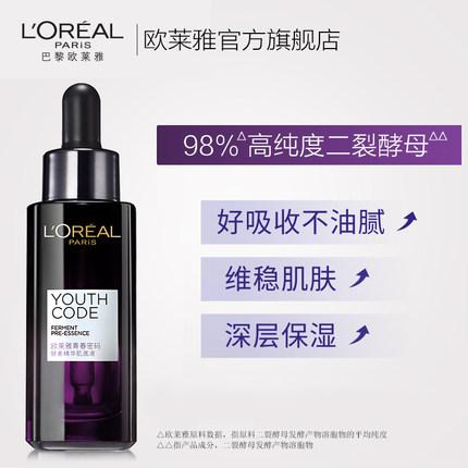 L'Oreal Essence  Black Essence Anti-Aging Firming Hydrating Moisturising Facial Essence Làm sáng da