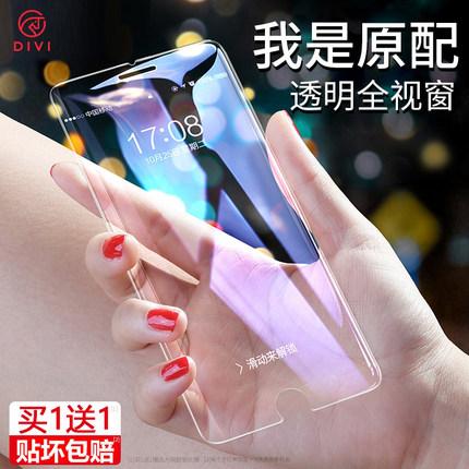 Miếng dán màn hình Iphone 6 Phim bảo vệ đầu tiên Apple 8 phim cường lực iPhone7Plus kính 6s bảo hiể