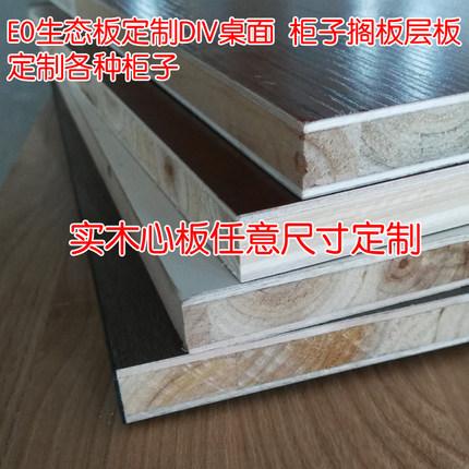 Thép tấm  Vách ngăn e0 bảng sinh thái tủ quần áo tùy chỉnh tủ quần áo xếp lớp kệ sách để bàn gỗ kích