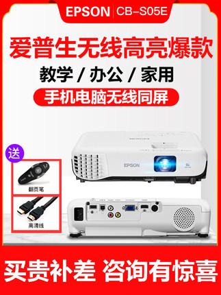 Epson  Máy chiếu Máy chiếu Epson Epson văn phòng wifi không dây HD 1080p máy chiếu ban ngày trực tiế