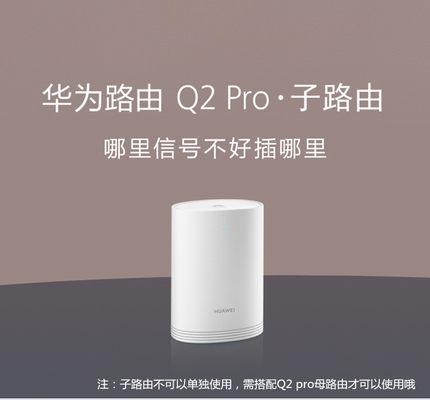 Huawei Powerline PLC Bộ định tuyến phụ Huawei Q2 Pro 1 kéo 15 dây tần số gigabit kép truyền tín hiệu