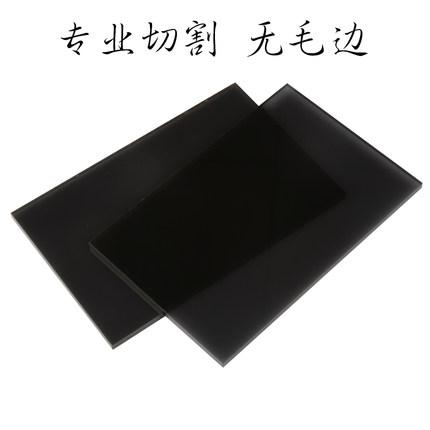 Sen Shuo  Thép tấm  Tấm plexiglass acrylic mờ màu đen tùy chỉnh xử lý tùy chỉnh 200 * 300MM dày 2.7